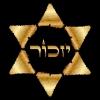 לא נשכח ולא נסלח – השואה בלשון הרע