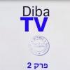 Diba TV – דיבה טי.וי פרק שני: מה (באמת) עושים חברי הכנסת והשרים בימים אלה?רמז: לא טיפול בקורונה