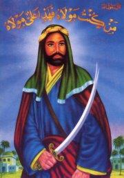 muhamad[1]