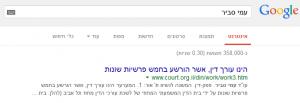 גוגל הודעה והסרה